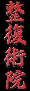 Seifukujitsu
